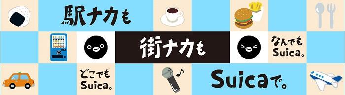 Suicaが利用出来るエリア サルでも分かるおすすめクレジットカードオリジナル画像