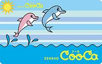 すき家のCooCaポイント サルでも分かるおすすめクレジットカードオリジナル画像