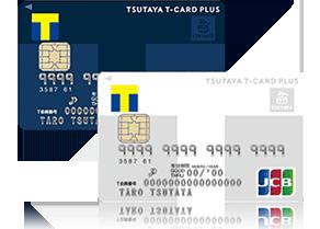 Tカードプラスは3種類ある サルでも分かるおすすめクレジットカードオリジナル画像