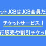 チケットJCBはJCB会員だけのチケットサービス!先行販売や割引チケットも
