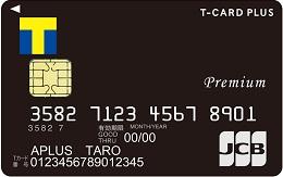 Tカード プラス PREMIUMのメリット・デメリット