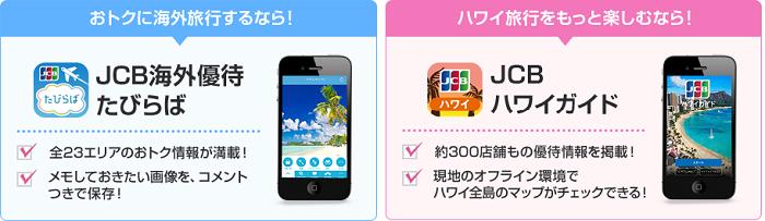 アプリで利用出来るJCB優待ガイド