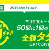三井住友カードキャンペーン。買い物が無料になる