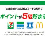 三井住友カードなら、セブン・ローソン・ファミマ・マックでポイント5倍!しかも期限がナシです