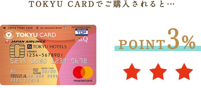 PASMO定期券の購入でポイント最大3%貯まる サルでも分かるおすすめクレジットカードオリジナル画像