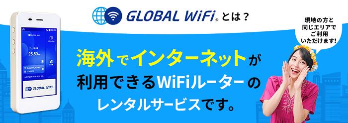 海外WiFiレンタルが5%OFFで利用出来る サルでも分かるおすすめクレジットカードオリジナル画像