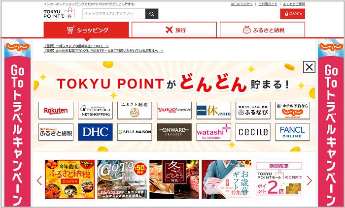 TOKYU POINTモールでボーナスポイントが貯まる サルでも分かるおすすめクレジットカードオリジナル画像