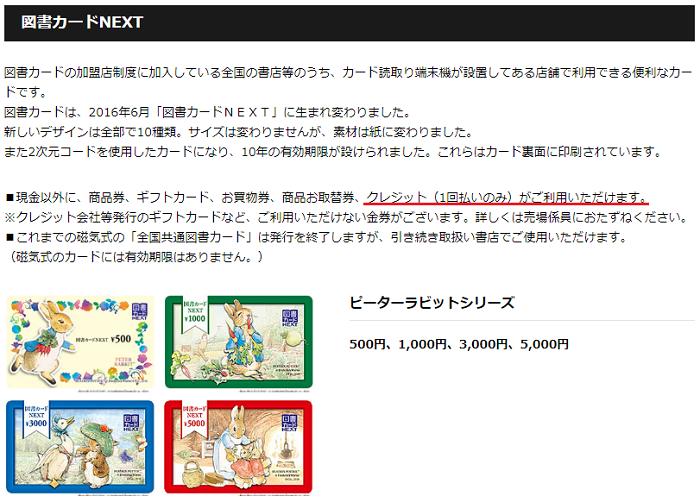 図書カードNEXTは高島屋で購入可能