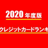 2020年度版 総合クレジットカードランキング
