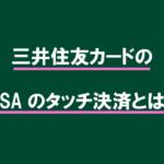 三井住友カードのVISAのタッチ決済とは?
