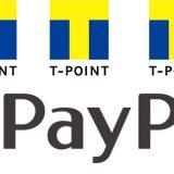 2019年8月から期間限定TポイントがPayPayに変わる