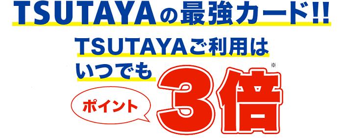 TSUTAYAでいつでもポイント3倍 サルでも分かるおすすめクレジットカードオリジナル画像