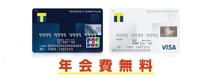Tカードプラスのメリット・デメリット サルでも分かるおすすめクレジットカードオリジナル画像