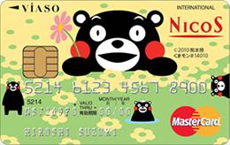 くまモンデザインのVIASOカードのメリット・デメリット サルでも分かるおすすめクレジットカードオリジナル画像