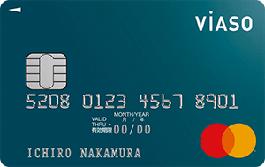VIASO(ビアソ)カードのメリット・デメリット
