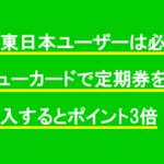 JR東日本ユーザーは必須!ビューカードで定期券を購入するとポイント3倍