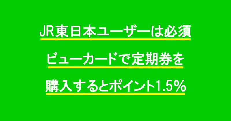 JR東日本ユーザーは必須!ビューカードで定期券を購入するとポイント1.5%