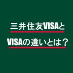 三井住友カードとVISAの違いとは?