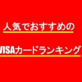 人気でおすすめのVISAカードランキング