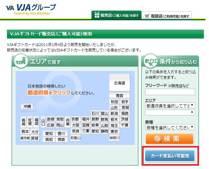 三井住友のVJAギフトカード サルでも分かるおすすめクレジットカードオリジナル画像