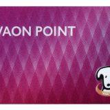 「WAON POINT」3,000万人突破記念!すごいキャンペーンを実施!