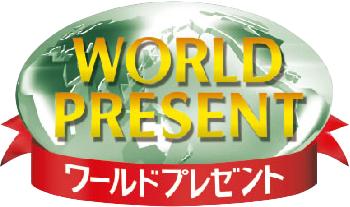 ポイントプログラムは「ワールドプレゼントポイント」