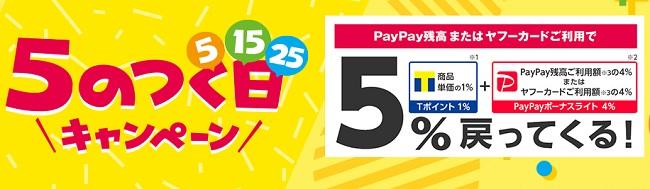 5のつく日はYahoo!ショッピングでポイント5倍 サルでも分かるおすすめクレジットカードオリジナル画像
