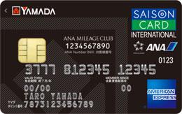ヤマダアメックスカードのメリット・デメリット