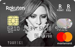 楽天カード YOSHIKIデザインへ サルでも分かるおすすめクレジットカードオリジナル画像