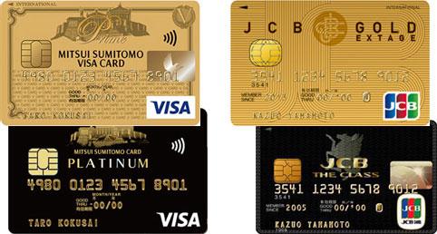 若い人向けのゴールドカードのまとめ